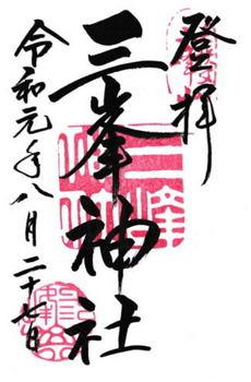 三峯神社.jpg